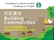 Starbucks Ethical Supplier Summit
